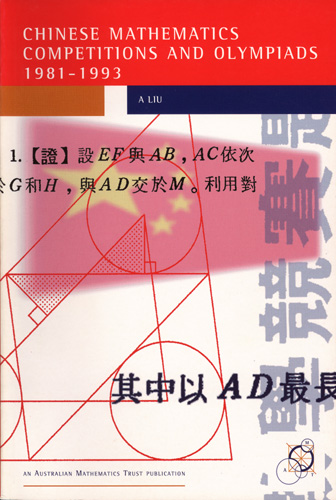 Chinese Mathematics Competitions and Olympiads, Book 1